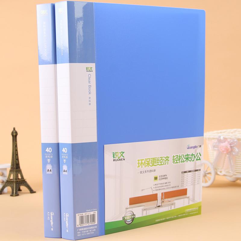 广博A3140 40页PP资料册2册装 蓝色2册