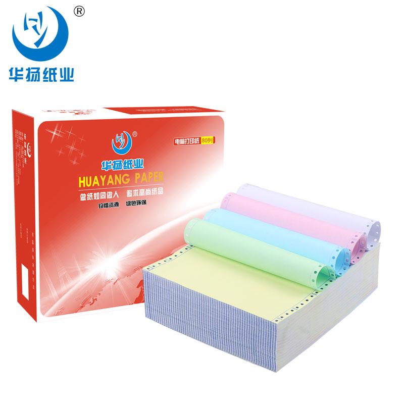 华扬纸业 241-5-2 电脑打印纸 1000页