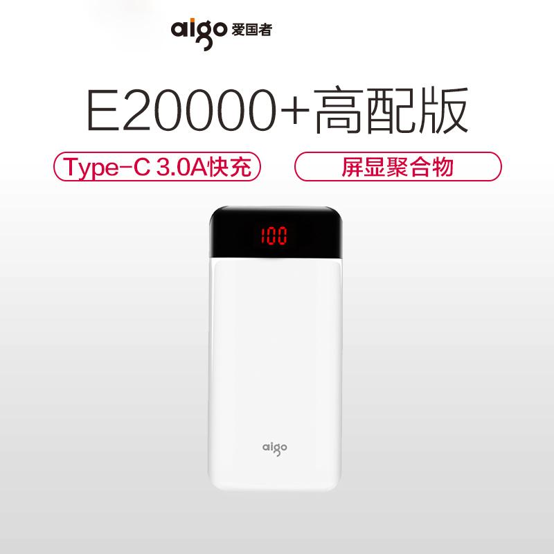 爱国者(aigo)移动电源E20000+(白色)