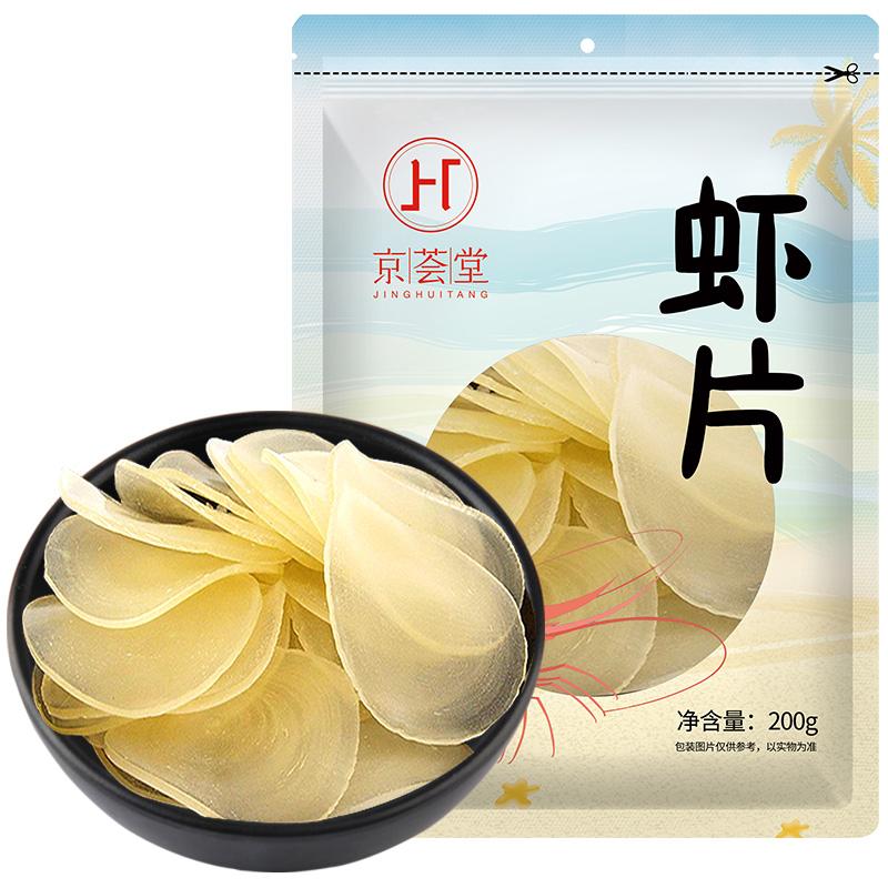 京荟堂 虾片200g 油炸虾片 海产干货 龙虾片