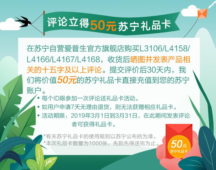 苏宁-春节e卡pc-750