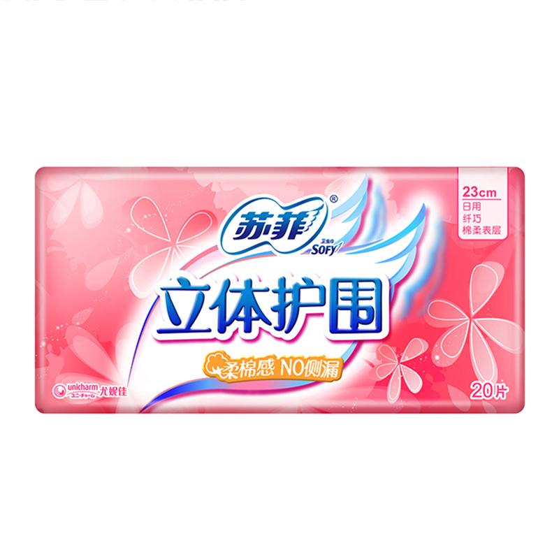 苏菲(SOFY)立体护围柔棉感日用姨妈巾230mm 20片 轻薄棉柔 卫生巾