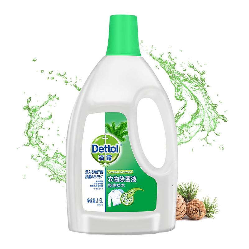 Dettol/滴露 经典松木衣物除菌液1.5L