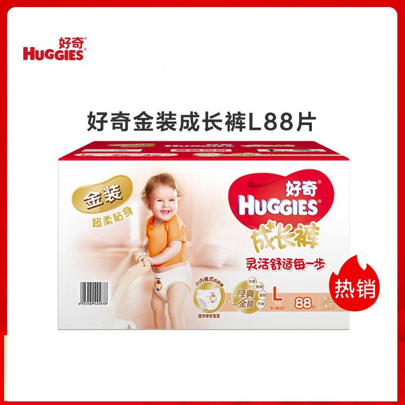 好奇(Huggies)金装成长裤男女通用箱装L号88片