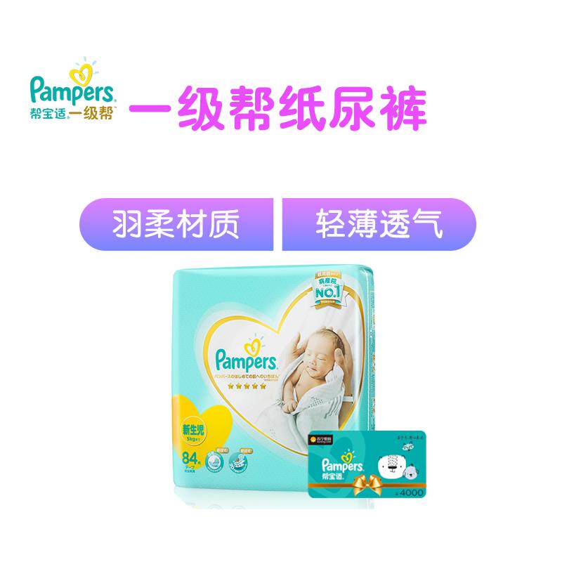 日本进口一级帮宝适纸尿裤大包装初生码NB84片 (进口)