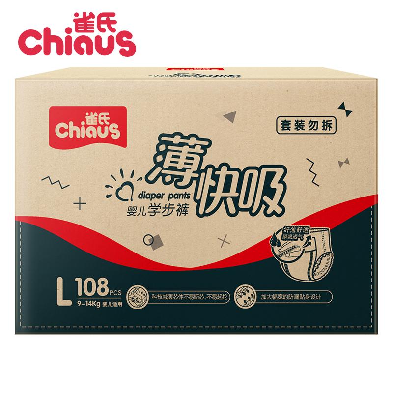 雀氏(chiaus) 薄快吸 超薄透气 男女宝宝 婴儿 学步裤 L108片(9-14kg)(国产)