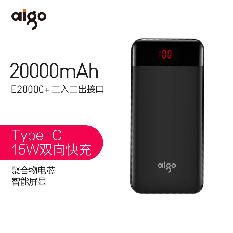 爱国者(aigo)20000毫安E20000+充电宝移动电源超薄快充高配版数显聚合物电芯适用于苹果小米华为Type-C黑