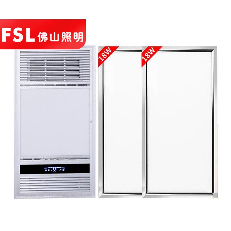 FSL 佛山照明 四合一取暖浴霸多功能組合電器 LED面板燈 衛浴廚房三件組合套餐