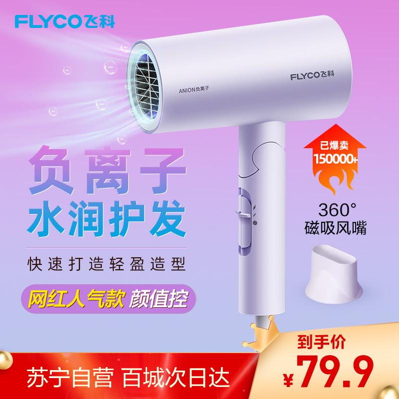 飞科 FLYCO 电吹风FH6277 1800W大功率负离子双重防过热保护健康柔风六档变速控温可折叠家用吹风机