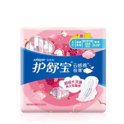 护舒宝云感棉棉柔丝薄量多日用夜用10片卫生巾 284mm(新老包装随机发)