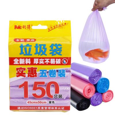 利得家用厨房中号垃圾袋45cm*50cm*150只 实惠5卷装 多色可选 紫色